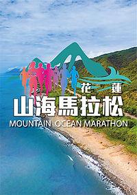 2018 mountainocean_cover.jpg