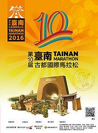 2016 tainan_cover.jpg