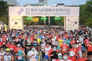 2020台南古都國際半程馬拉松熱鬧起跑