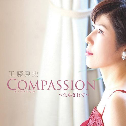 CD Compassion〜生かされて〜 工藤真史