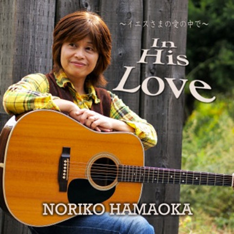 In His Love 〜イエス様の愛の中で〜