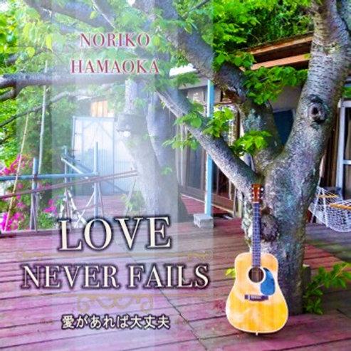 Love Never Fails 〜愛があれば大丈夫〜
