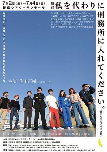 野田チラシ-1.png