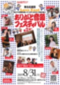 2019ありがと音頭フェスa_page-0001.jpg