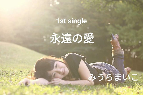 1st single CD「永遠の愛」みうらまいこ