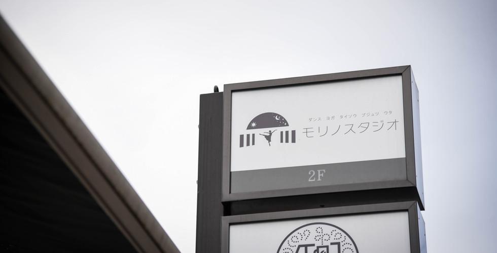 三鷹 吉祥寺 ダンス スタジオ
