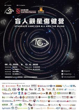 Poster Blind Watching Stars.jpg