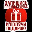 подарок2.png