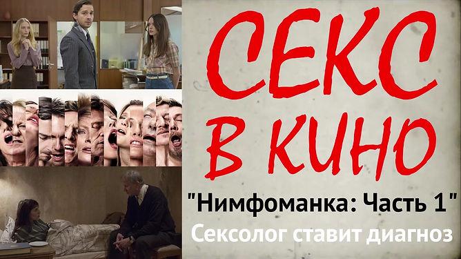 """""""Нимфоманка: Часть 1"""", часть 1"""
