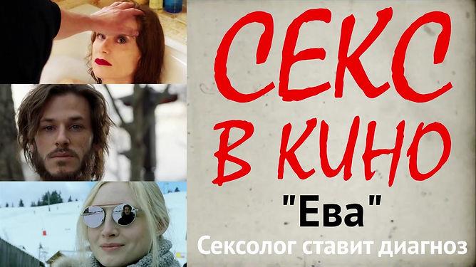 """""""Ева"""", часть 1"""