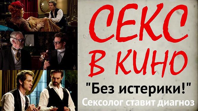 """""""Без истерики"""", часть 1"""