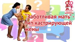 Кастрация_часть9