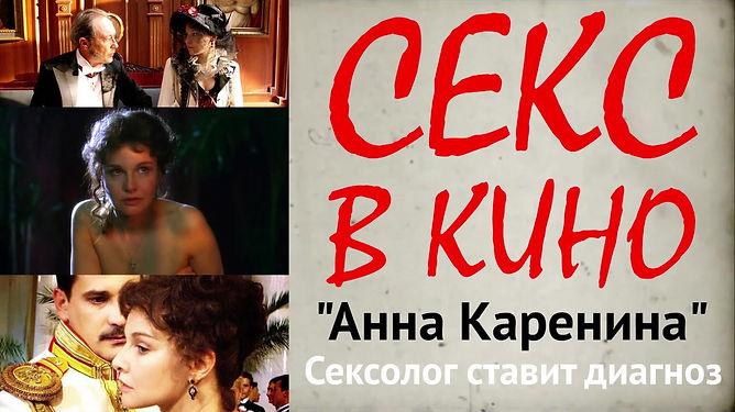 """""""Анна Каренина"""", часть 1"""