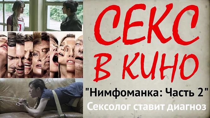 """""""Нимфоманка: Часть 2"""", часть 1"""
