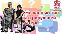 Кастрация_часть5