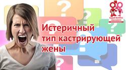 Кастрация_часть10