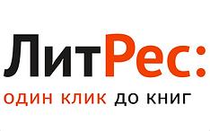 лого литрес.png