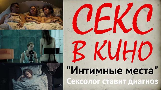 """""""Интимные места"""", часть 1"""
