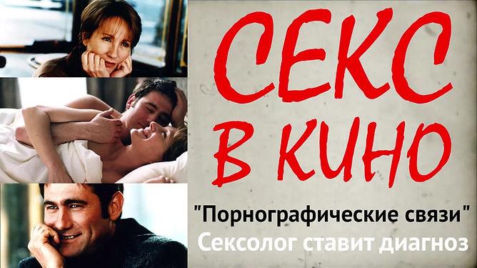 """""""Порнографические связи"""", часть 1"""