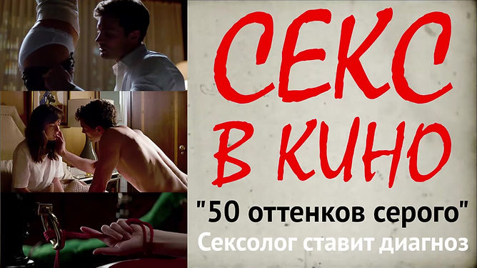 """""""50 оттенков серого"""", часть 1"""