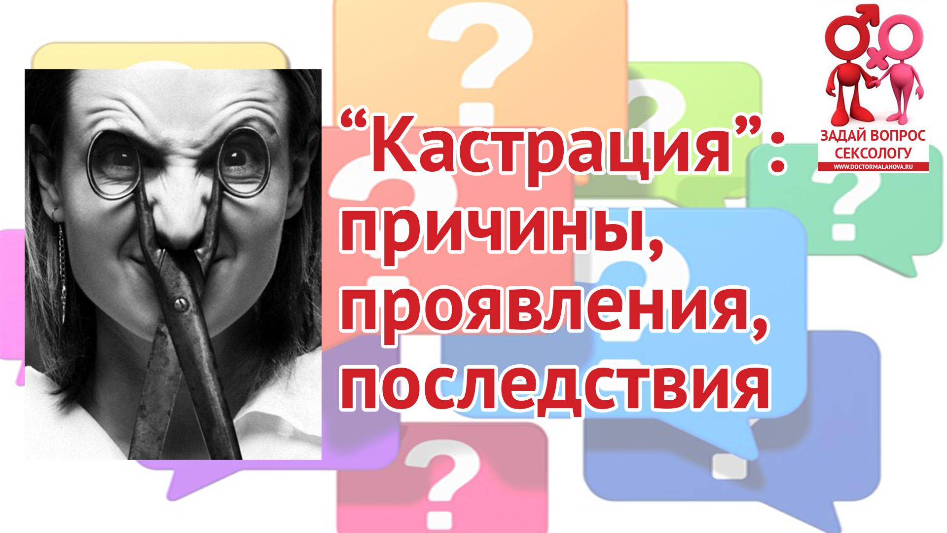 кастрация_часть1