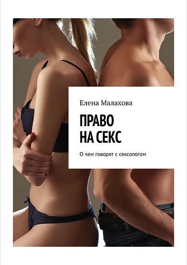 """книга """"Право на секс"""""""