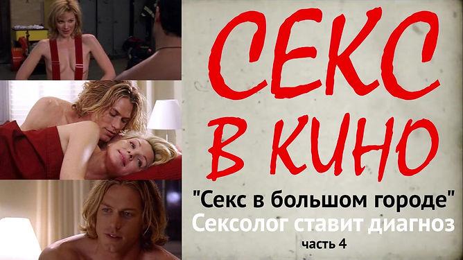 """""""Секс в большом городе-4"""", часть 1"""