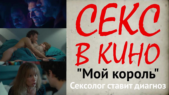 """""""Мой король"""", часть 1"""