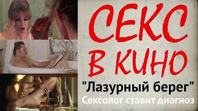 """""""Лазурный берег"""", часть 1"""