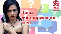 Кастрация_часть6