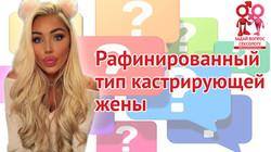 Кастрация_часть8
