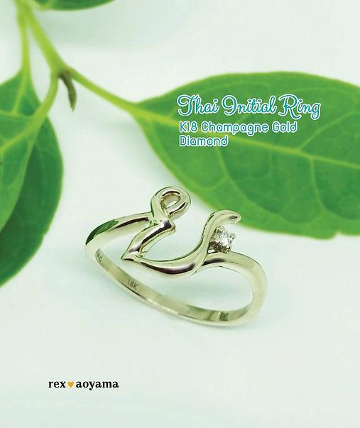 Thai-Initial-ring.jpg