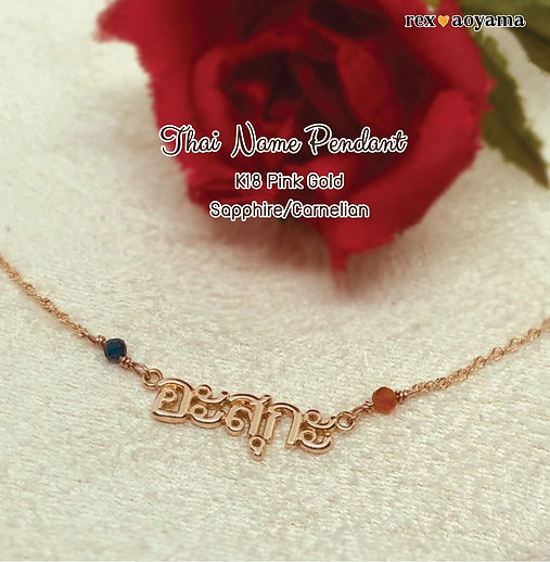 Thai-name-pN.jpg