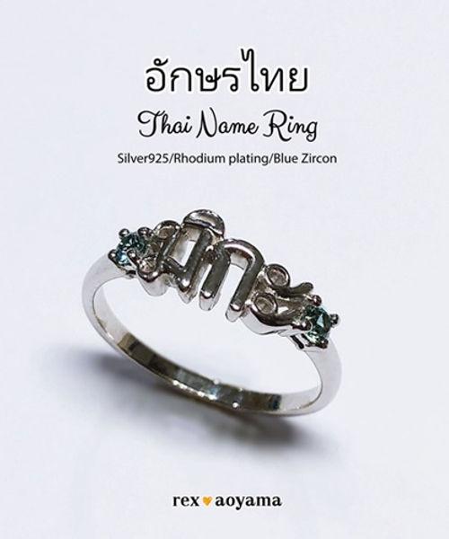 3Thai-Name-Ring.jpg
