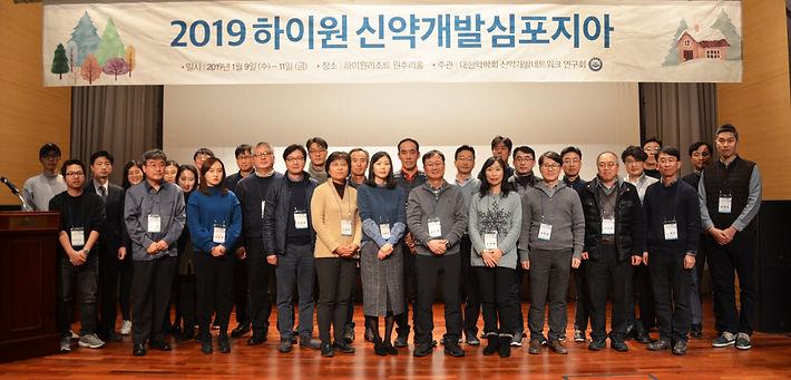 2019 하이원심포지아.jpg