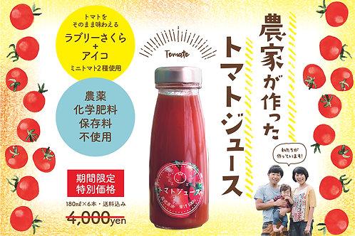 農家が作ったトマトジュース(180ml×6本)