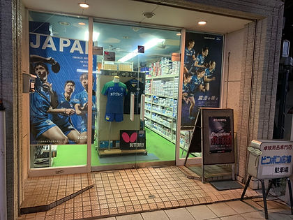 卓球用品専門店ピンポンの広場
