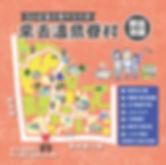 轉外框 2016眷村文化節 大地圖 45x45cm 現在位置-1.jpg