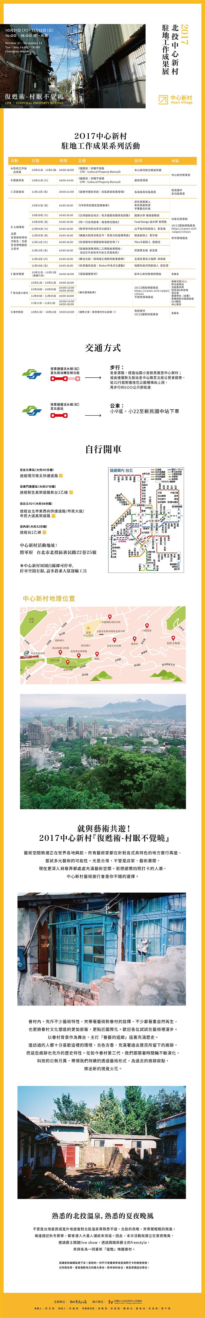 2017中心新村駐地工作成果展