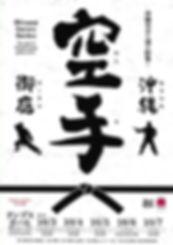 沖縄空手御庭 小S 表-1.jpg