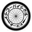 シコーバイシクルサービス.jpg