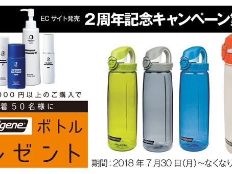 【Aggressive Design】nalgene OTFボトルプレゼントキャンペーンが始まりました。