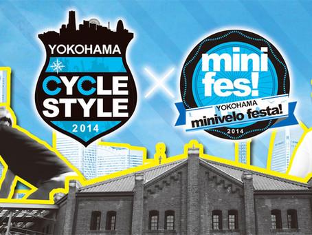 第2回 YOKOHAMA サイクルスタイル×ミニベロフェスタ 2014 無事閉幕いたしました!