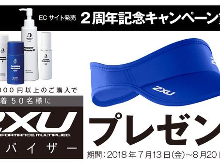 【Aggressive Design】2XUサンバイザープレゼントキャンペーンが始まりました。