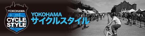 YOKOHAMA CYCLE STYLE.jpg