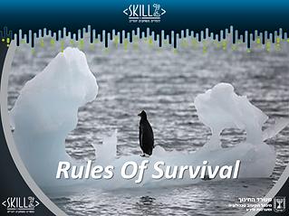 משחק התיכונים - Rules of Servival