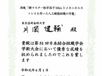 片岡さんが第51回結合組織学会において受賞しました