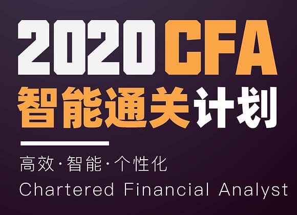 金程CFA三级智能通关计划课程