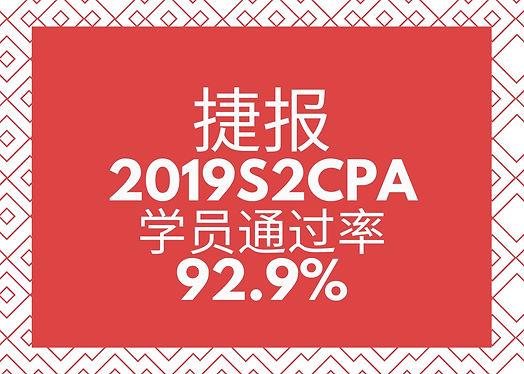 CPA选课指南 (1).jpg