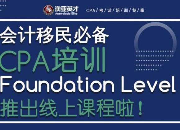 CPA Foundation课程